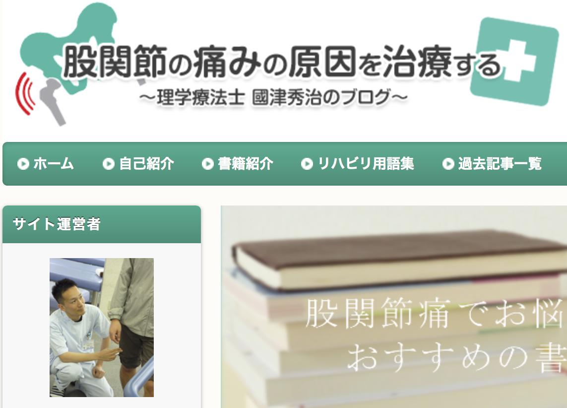 オススメのブログをご紹介!! 國津先生ブログ〜股関節の痛みの原因を治療する〜