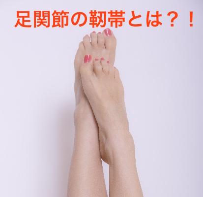 足関節の靱帯である前距腓靭帯と三角靭帯とは?! 捻挫についてもご紹介!