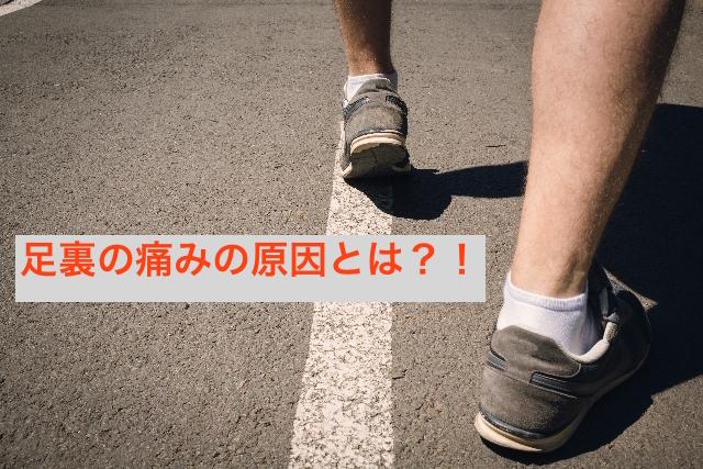 足の裏の痛みとは?!簡単にできる足底腱膜炎の治療をご紹介!