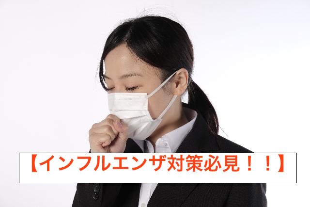インフルエンザの症状や薬の副作用とは?!効果的なマスクの付け方をご紹介!