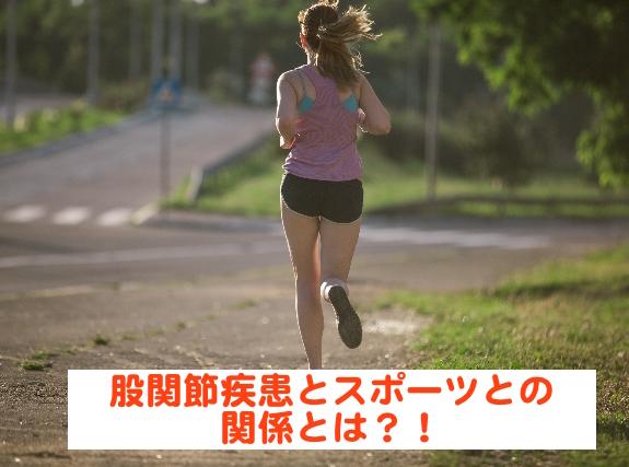 変形性股関節症や臼蓋形成不全の方はスポーツできる?! ストレッチや筋トレもご紹介!
