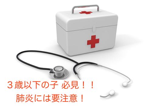乳幼児(小児)の肺炎には誤嚥が影響?!  5つの症状をご紹介!!