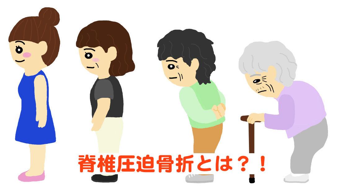 高齢者の脊椎圧迫骨折の原因や症状、予防方法とは?! 骨粗鬆症とも関係あり!