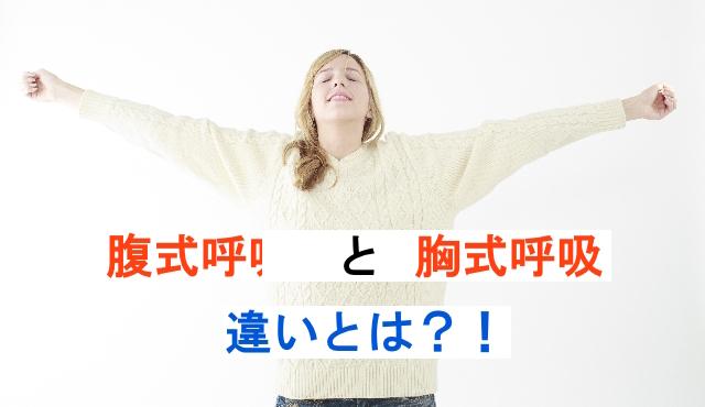腹式呼吸の効果的なやり方とは?! 胸式呼吸との違いもご紹介!