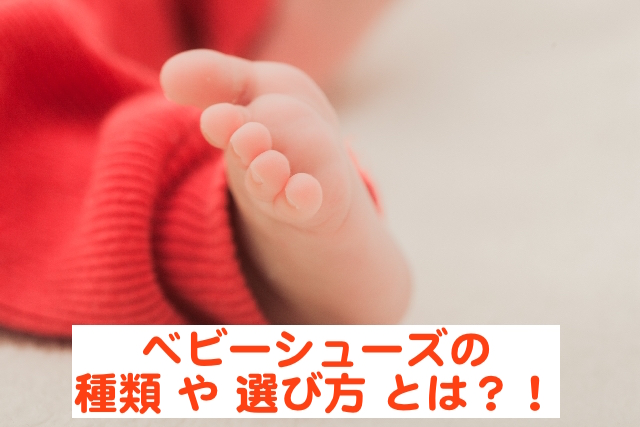 赤ちゃんの靴(ベビーシューズ)の選び方とは?! ファーストシューズやサイズについてもご紹介!