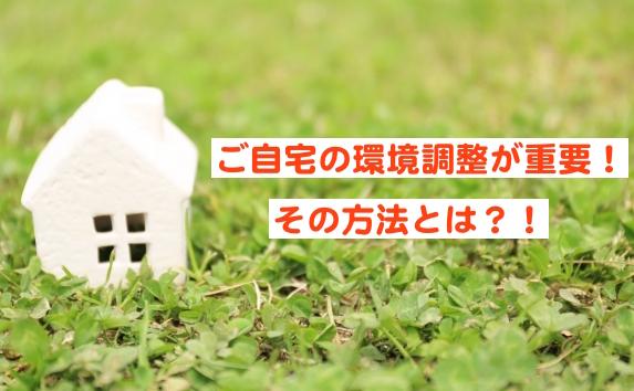 高齢者の自宅での転倒場所とは?! 玄関やトイレ、浴室を手すりや福祉用具で予防!