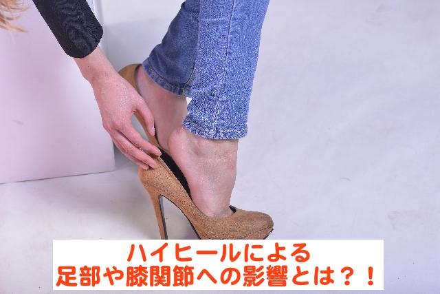 ハイヒールは足や膝へ悪い影響あり?! 痛くならない予防方法を紹介!