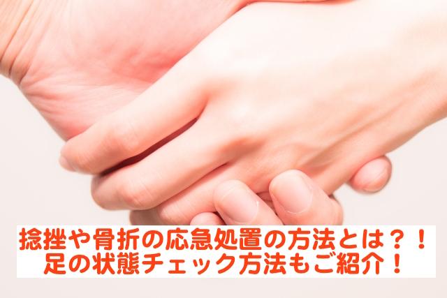 足首の捻挫や骨折の応急処置とチェック方法とは?! 腫れに要注意!