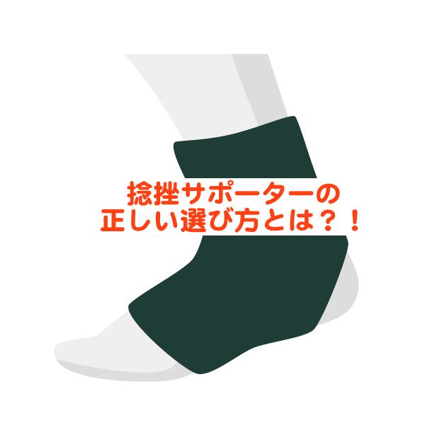 足首の捻挫の正しいサポーターの選び方とは?! (別名:前距腓靭帯損傷)