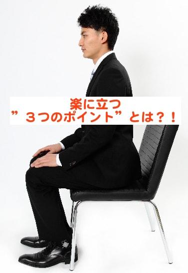 """楽に椅子から立つ""""3つのポイント""""とは?! 立ち上がり方法をご紹介!!"""
