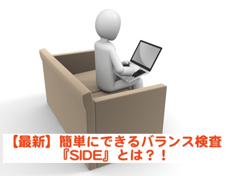 SIDE(バランス評価)の検査のやり方とは? 転倒リスクを簡単にチェック!図で方法をご紹介!