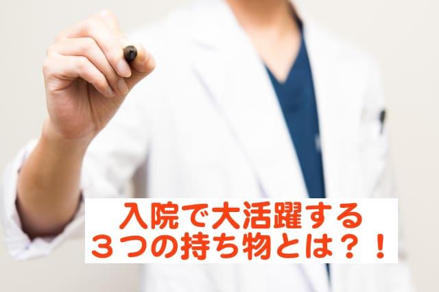 入院の持ち物で必ず持っていくべき3つの便利道具とは?手術後に大活躍!
