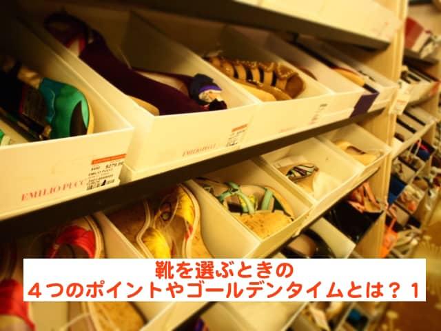 靴のサイズの選び方とは?!靴を合わせる4つのポイントやゴールデンタイムを知っていますか?