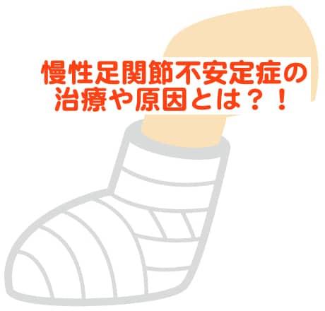 慢性足関節不安定症の治療や原因とは? 捻挫が治らない方は要チェックです!