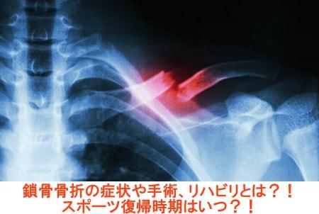 鎖骨骨折の手術やリハビリ、スポーツ復帰時期(完治)や入院期間とは?! 固定バンドや骨折の原因、鎖骨の構造もご紹介!
