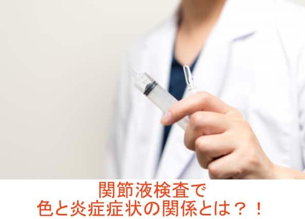 関節液の検査で色と炎症症状の関係とは?! 白血球やCRPも一緒にチェック!